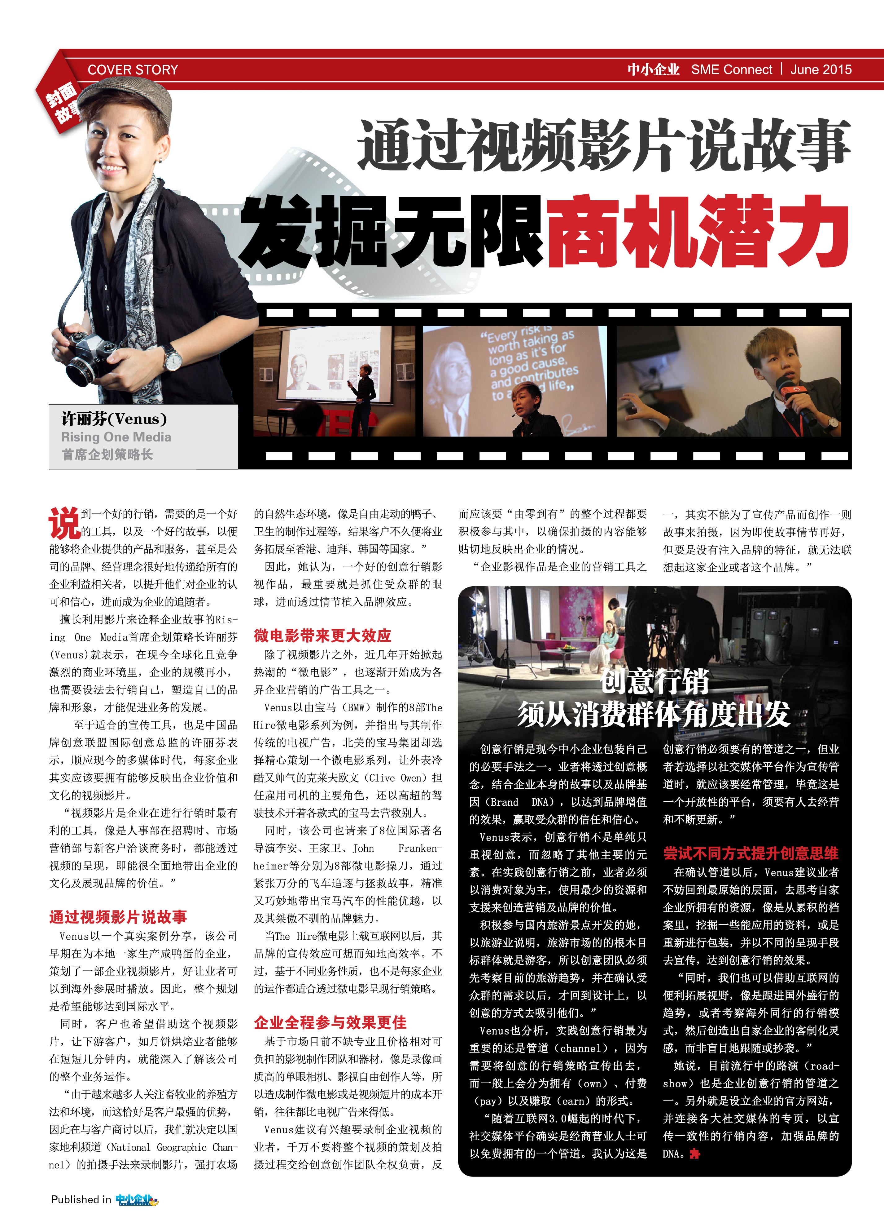 SME Vol20 Cover Story